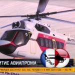 Вертолет Ми-171А3 - новый представитель семейства Ми-8